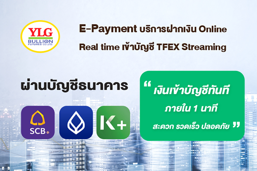 YLG  Futures  E-Payment บริการฝากเงิน Online Real time